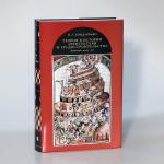 Теория в истории архитектуры и градостроительства: публикации разных лет