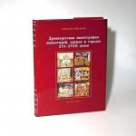 Древнерусская иконография монастырей, храмов и городов XVI–XVIII веков