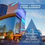 Приглашаем на семинар – практикум в Екатеринбурге!