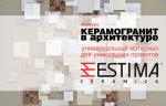 «Керамогранит в архитектуре»: прием проектов продлен