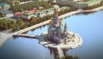 В Екатеринбурге передумали строить Храм-на-Воде на воде