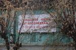 В Шадринске на памятниках архитектуры появились баннеры «Спасите меня от беспредела»