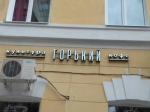 В Саратове согласовано 230 вывесок по новому дизайн-коду