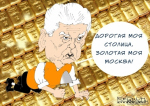 Эксперты не видят смысла в исторической брусчатке в Москве