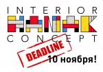 10 ноября заканчивается прием проектов на конкурс Interior Concept