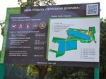 Прокуратура подтвердила факт подтасовки документов при благоустройстве Терлецкого парка