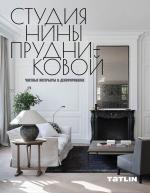 Студия Нины Прудниковой. Частные интерьеры & декорирование (2017)