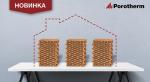 Porotherm 38 Thermo – новый «теплый» керамический блок