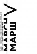 Юбилейный отчетный каталог Московской архитектурной школы МАРШ