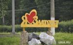 Челябинским чиновникам грозят уголовные дела за уничтожение памятников истории и культуры