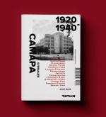 Идет сбор средств на выпуск путеводителя по конструктивистской Самаре