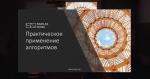 Сергей Дмитриев: Практическое применение алгоритмов