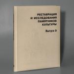 Реставрация и исследования памятников культуры. Вып. 9
