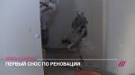 Первые жертвы реновации: как москвичей выселяют в дом с кривыми стенами, выпадающими дверями, и что будет с тем, кто не хочет ехать