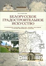 Белорусское  градостроительное искусство: средневековое наследие, ренессанс, барокко, классицизм в системе  европейского зодчества