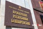 Чиновники в Уфе незаконно продали памятник культурного наследия