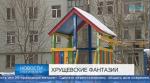 «Хрущевские» фантазии: Молодые архитекторы предлагают варианты реновации самой массовой серии жилых домов