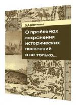 О проблемах сохранения исторических поселений и не только…