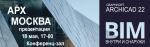 Первая в мире презентация ARCHICAD 22 на выставке АРХ МОСКВА