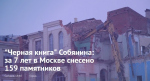 """Черная книга"" Собянина: за 7 лет в Москве снесено 159 памятников"