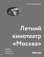 Летний кинотеатр «Москва»
