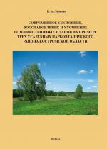 Современное состояние, восстановление и уточнение историко-опорных планов на примере трех усадебных парков Галичского района Костромской области