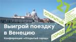 Победителей «Открытого города» наградят поездкой на Венецианскую биеннале