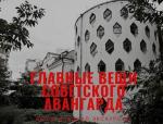 Айрат Багаутдинов — об авангарде, телебашне и неуместных небоскребах Екатеринбурга