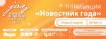 Открыта подача заявок в новую номинацию премии JOY – «Новостник года»