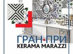 Гран-при KERAMA MARAZZI: объявляем состав Жюри и продолжаем принимать работы!