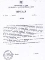 ЮНЕСКО против Управделами президента России. Международное расследование публикаций «Новой газеты» о разрушении Красной площади