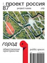 «Проект Россия»: перезагрузка