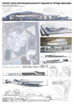 Проект многофункционального здания в городе Иваново. Автор проекта: Илья Чуркин