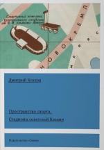 Пространство спорта. Стадионы советской Казани