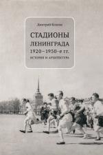 Стадионы Ленинграда. 1920-1950-е гг. История и архитектура