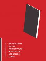 Россия. Реконструкция архитектуры в Советском Союзе