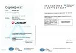 Сертификат ISO 9001:2015