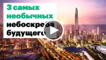 «Тюльпан», «Отпечаток» и «Зеленый»: 3 самых необычных небоскреба будущего