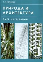 Обложка книги «Природа и архитектура. Путь интеграции»