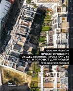 Проектирование общественных пространств и городов для людей