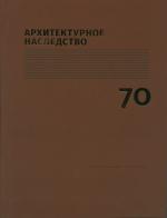 Архитектурное наследство : Выпуск 70