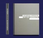 Российская архитектура. Новейшая эра. 1989-2019