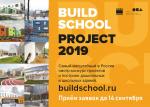 До окончания приёма заявок на конкурс Build School Project 2019 остается месяц