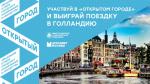 Победителей «Открытого города» планируется наградить поездкой в Голландию