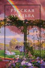 Русская усадьба: Сборник Общества изучения русской усадьбы