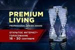 Premium Living 2019: прием проектов вершен