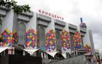 Идет сбор подписей против сноса киноцентра «Соловей» на Красной Пресне
