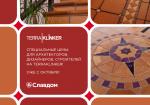 Специальные цены для архитекторов и дизайнеров от «Славдом» и «Terraklinker»!