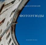 Фотоэтюды: альбом фотографий