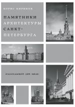Памятники архитектуры Санкт-Петербурга XVIII — середины XX века
